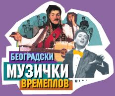 Beogradski muzicki vremeplov